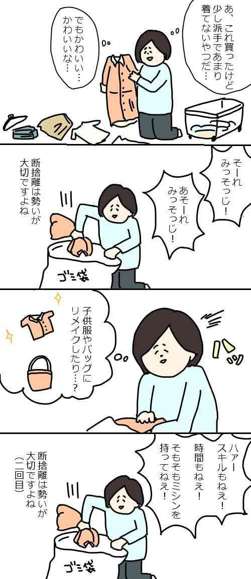 断捨離中の人集まれ〜!