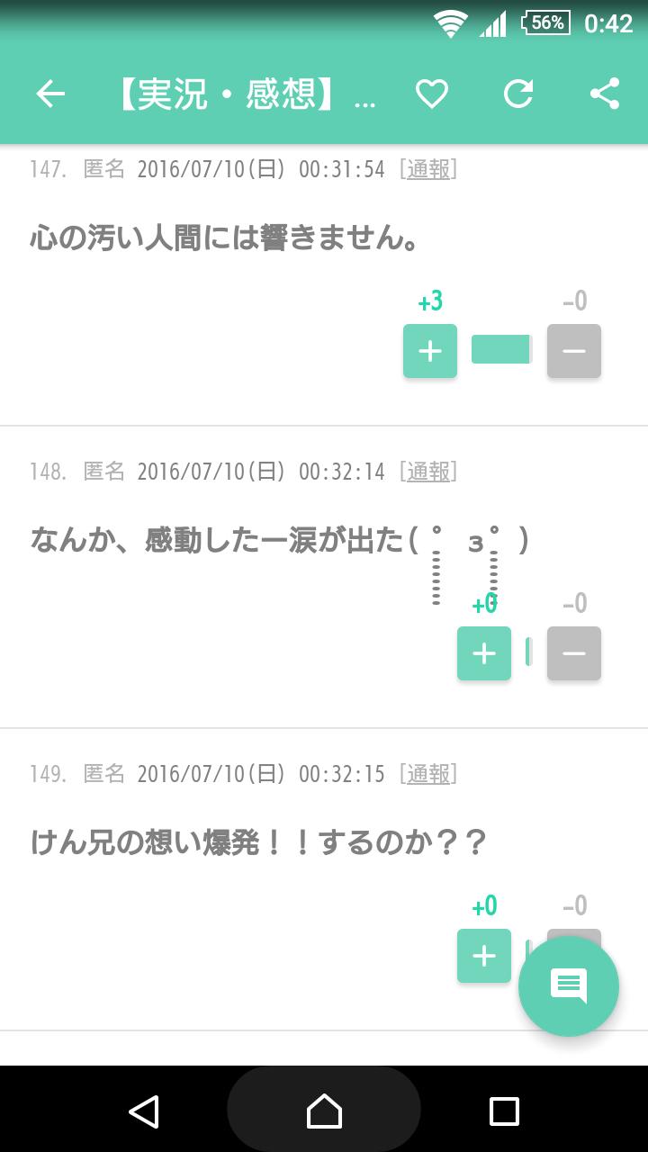 【実況・感想】朝が来る#6