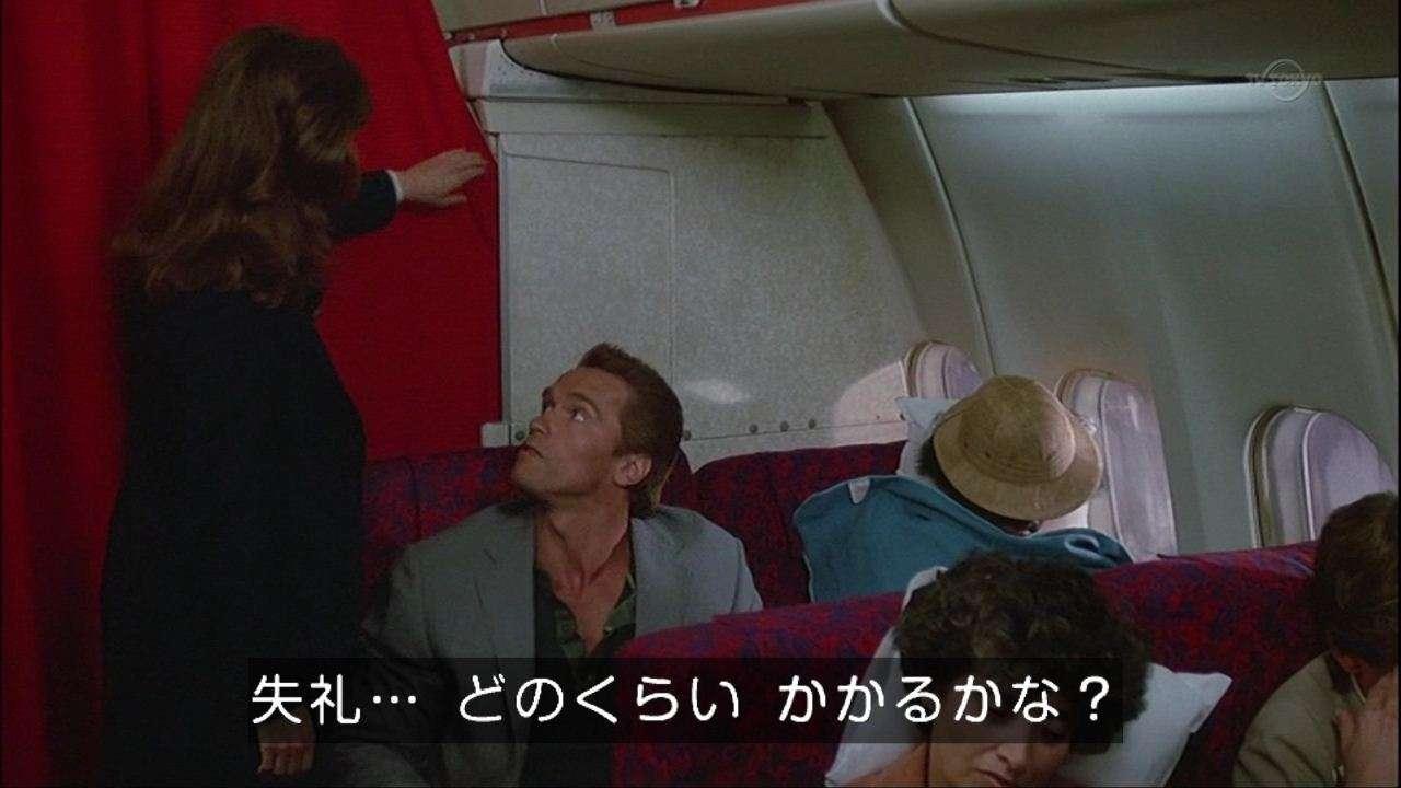 新幹線や飛行機で迷惑な人