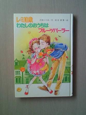 恋愛要素のあるおすすめの児童書