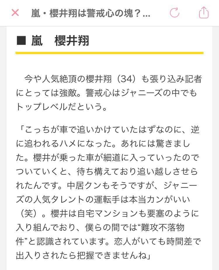 嵐・二宮和也「1日にゲーム14時間」が、ファンに衝撃!?