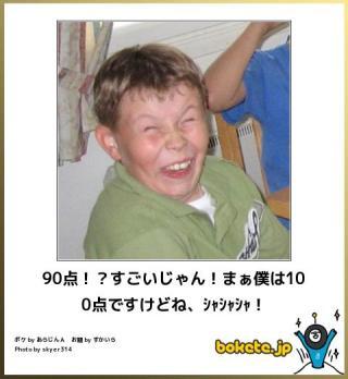 boketeを貼るトピ☆  〜2016夏〜