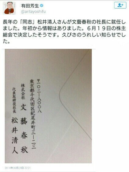 明石家さんまが「週刊文春」の方向性を指摘 「えらいスキャンダルな雑誌になった」