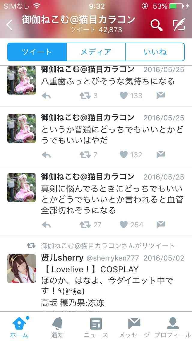 御伽ねこむ、出産間際の結婚発表はお相手藤島康介氏の