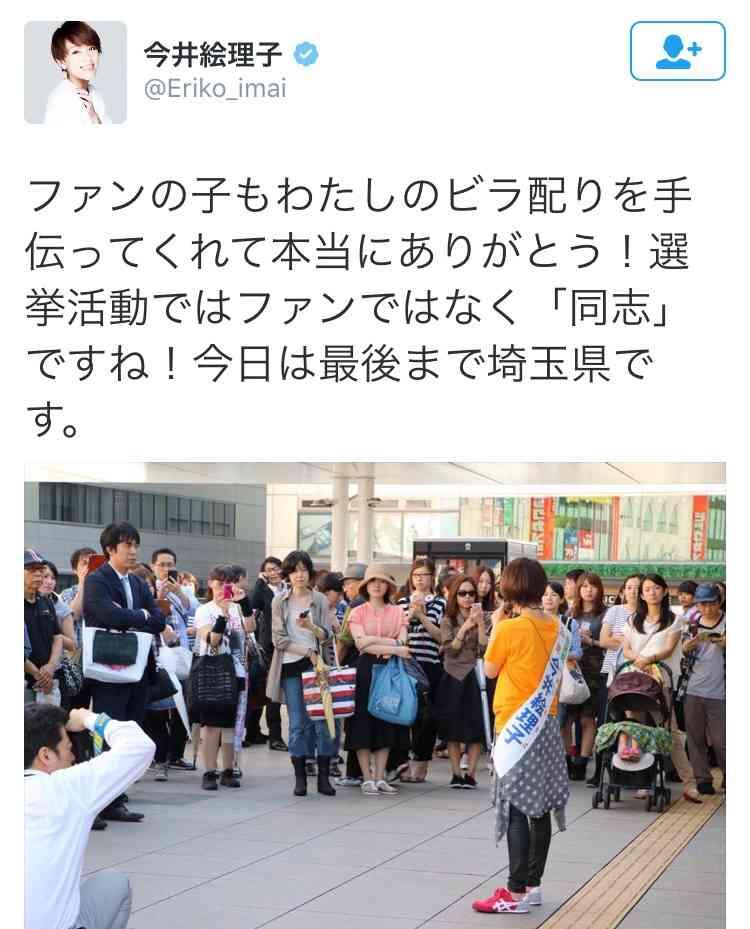 """今井絵理子氏""""初仕事"""" 増田寛也氏応援もまるで握手会か撮影会"""