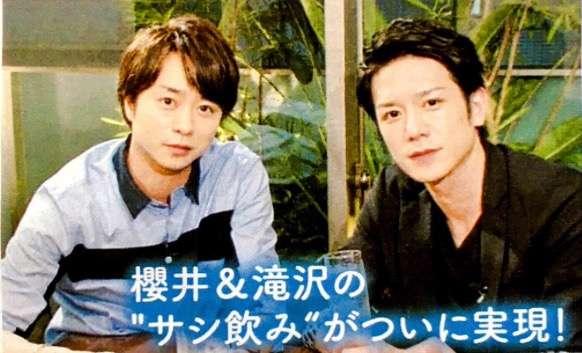 確執20年の真相  櫻井翔が滝沢秀明に男の嫉妬「後ろめたかった」