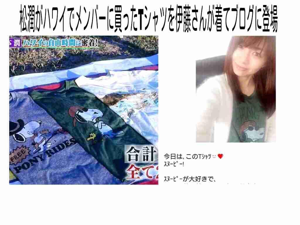 二宮和也 伊藤綾子 熱愛