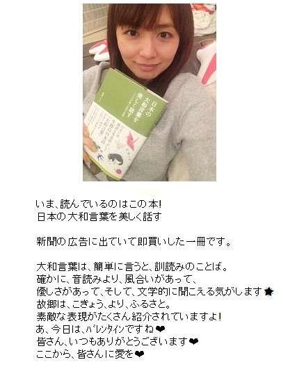 嵐・二宮和也の熱愛報道、お相手の伊藤綾子アナの