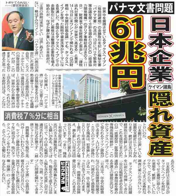 安倍総理を激怒させた富川悠太アナに 「報ステ」更迭論が浮上