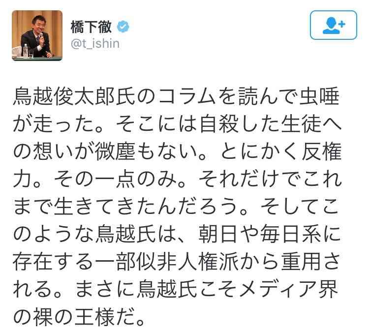 【都知事選】鳥越氏「がんサバイバーへの偏見だ」小池氏発言を糾弾…生出演でバトル