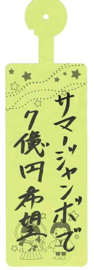 今日は七夕☆皆さんの願い事を書くトピ