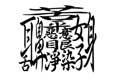 書けそうで書けない漢字