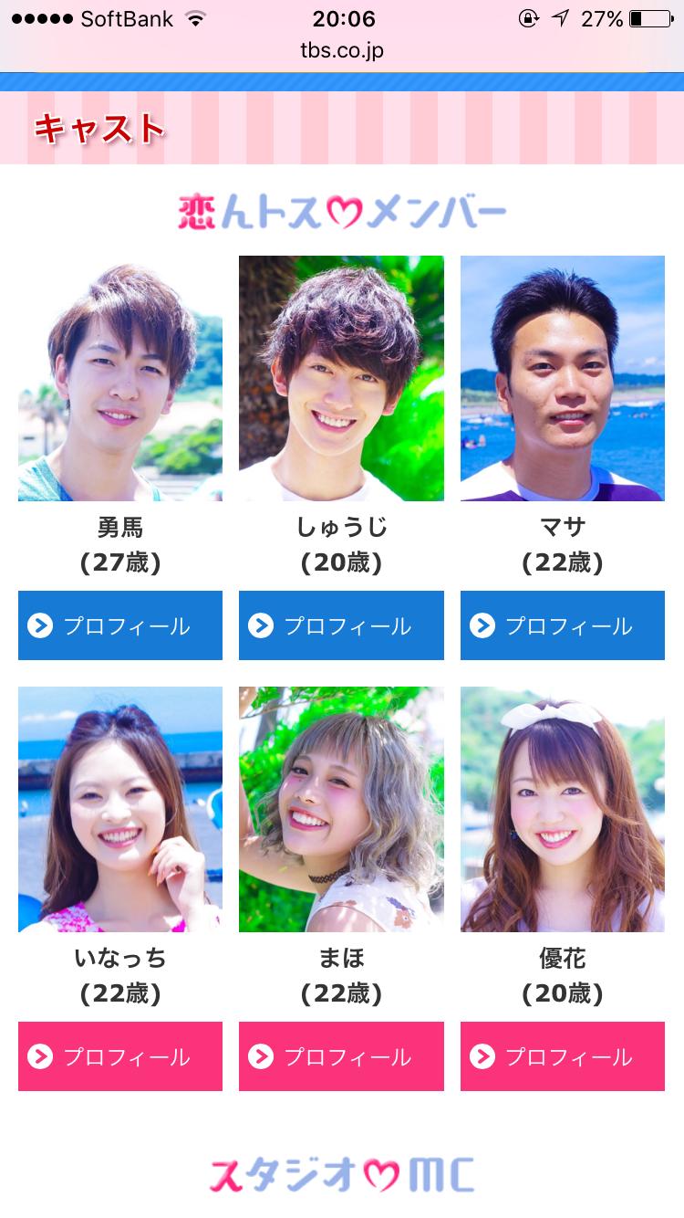 『恋んトス』シーズン4 観てる方!