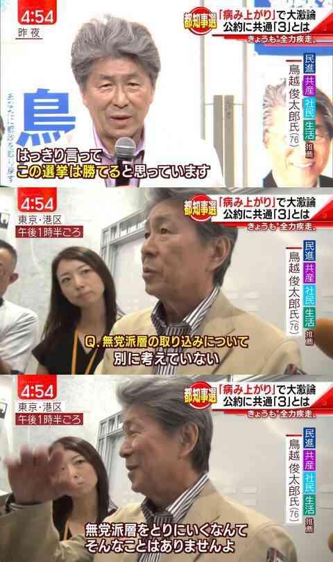 【都知事選】小池氏にネット上で「殺害予告」 警視庁に被害届提出