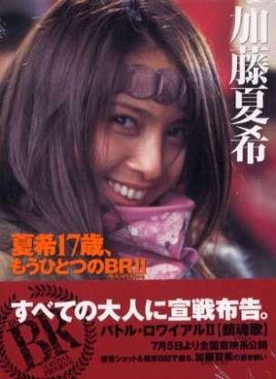 加藤夏希 七夕に第1子女児を出産「沢山の愛情を与えていきたい」
