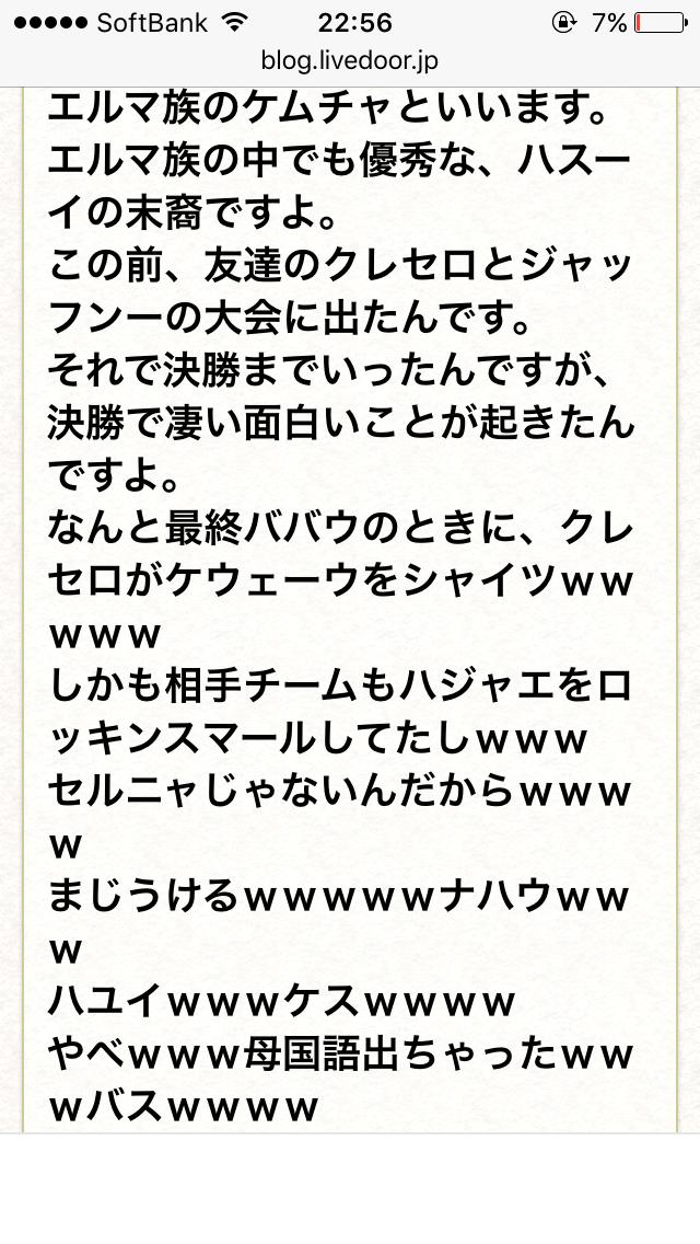 声を出して笑ったガルちゃんの投稿 part3