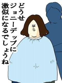 都会の美容室にわざわざ行ってる人〜
