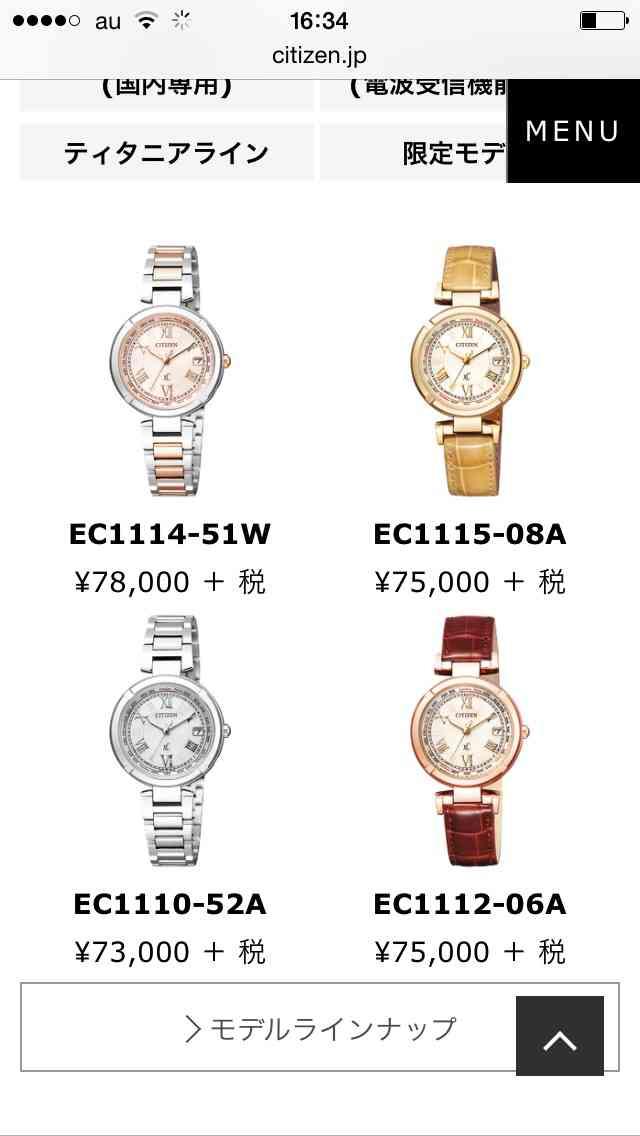 30代の腕時計