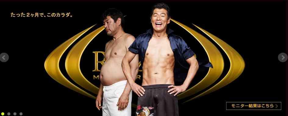 ココリコ遠藤章造、ライザップで肉体改造宣言 減量前のぽっちゃりお腹を披露