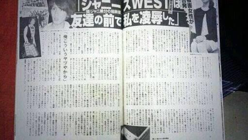 ジャニーズWEST・藤井流星、10月期連ドラ大抜擢!飲酒・喫煙報道は総スルーの猛プッシュ?