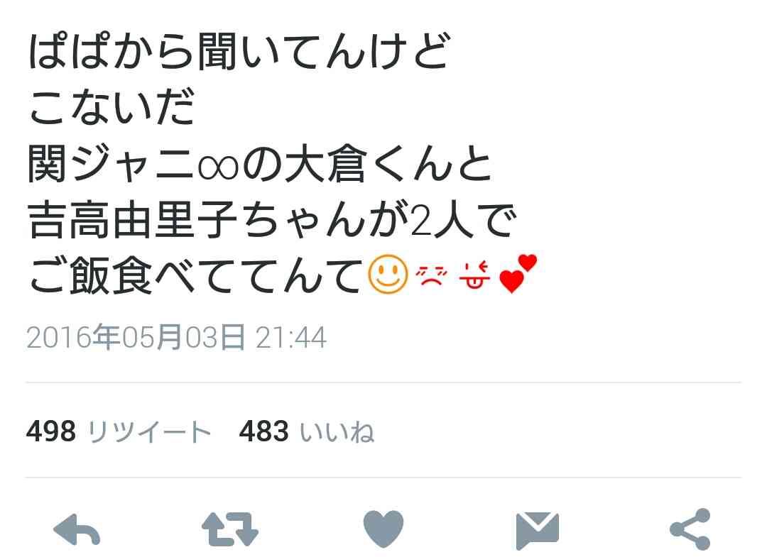 関ジャニ∞大倉忠義と吉高由里子が熱愛!? ファン騒然