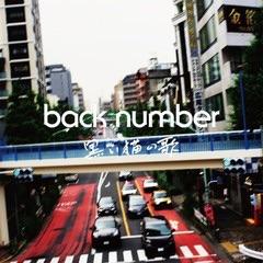 『back number』バックナンバー好きなひと!!