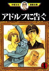アニメ化してほしい漫画・小説