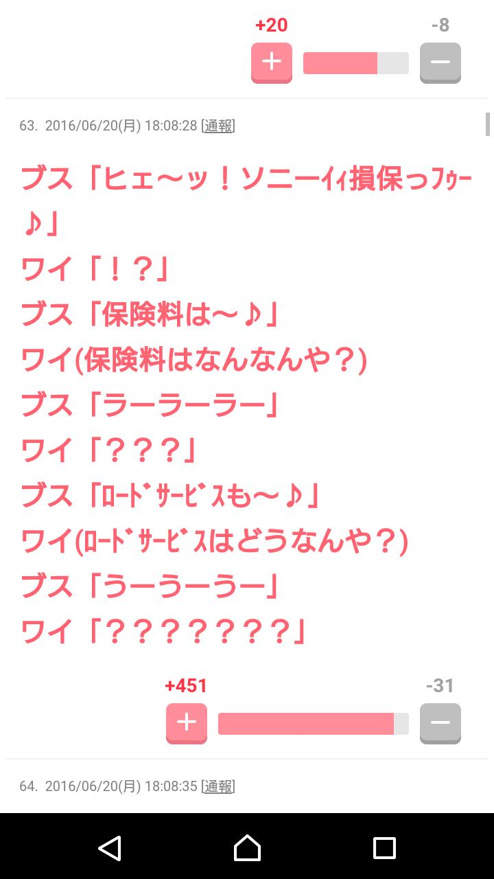 【定期トピ】続・嫌いなCM