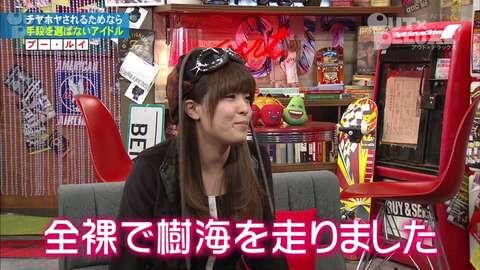 矢口真里が全裸アイドルに説教、自身は「何百億円でも脱ぎません!」。