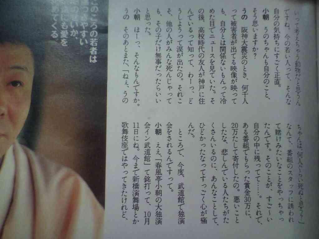 神田うのが奨学金で苦しむ若者を疑問視「がんばれば返済できそう」「飲みに行かなければいい」