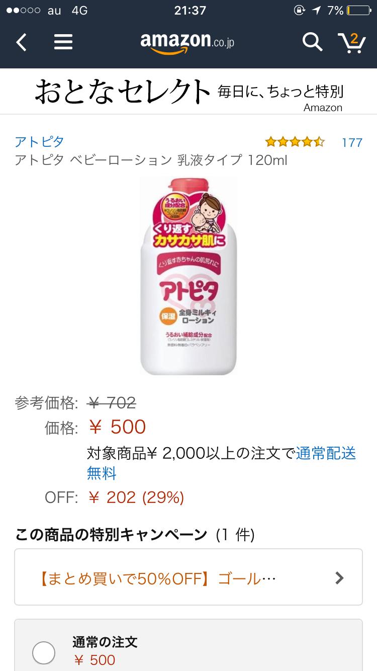 アトピーの人!!