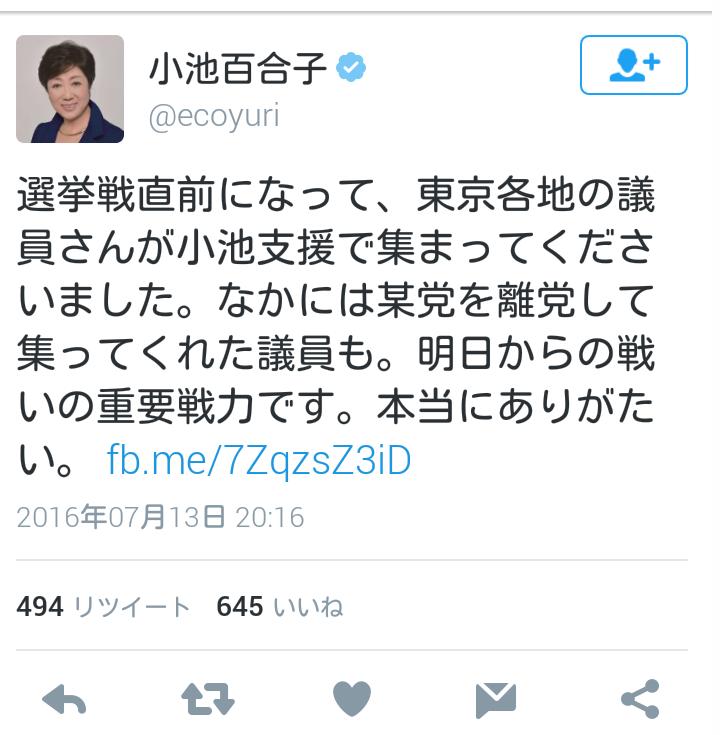 東京都知事選挙ガルちゃん討論会!