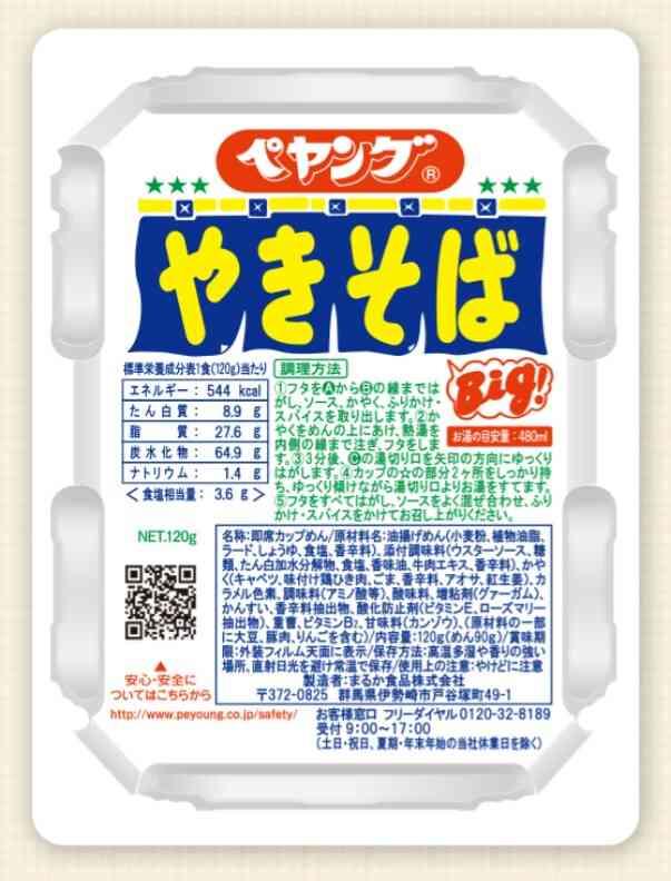 「U.F.O.仮面ヤキソバン」復活、20年ぶり続編でその末路が明らかに。
