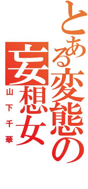【妄想トピ】片思い中の人集合!