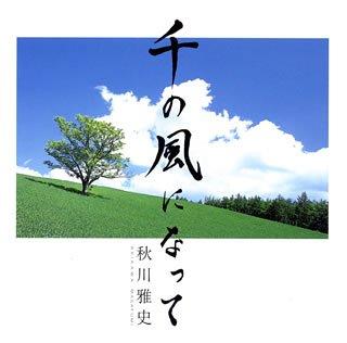 世界に誇れると思う日本の名曲