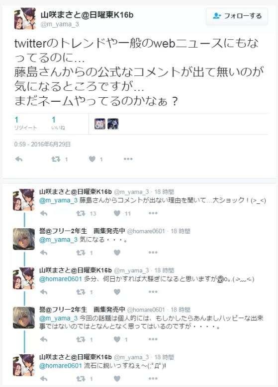 御伽ねこむと藤島康介の結婚発表は暴走だった? 「責任取る」を結婚と解釈され女性側が一方的に発表
