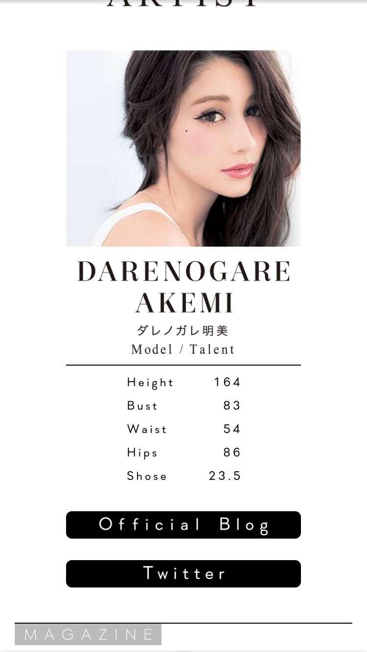 ダレノガレ明美が体重公表 43・6キロとツイッターで明かす