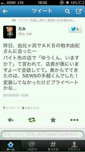 NEWS ファン集合