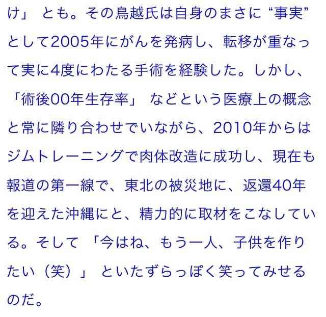 鳥越俊太郎氏、「女性問題」記事で週刊文春を刑事告訴へ