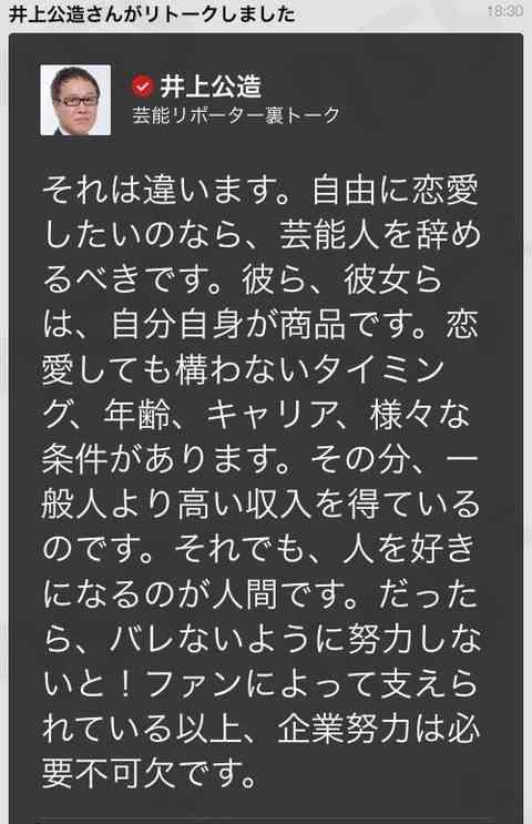 """嵐・二宮和也に評論家が「いつ結婚するんですか?」フジテレビ""""カットせず""""→ファン騒然"""