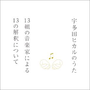 カバーCD・アルバムを出してるアーティスト