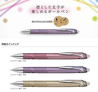お薦めボールペンありますか?