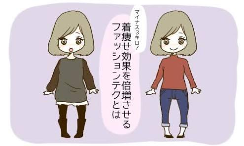 着痩せして見える服!