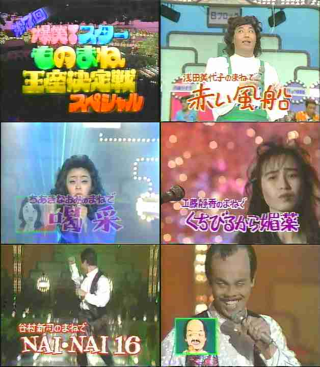 思い出のフジテレビ番組