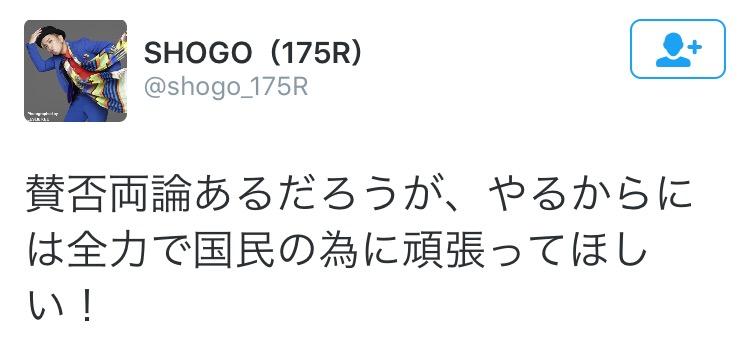 今井絵理子氏の元夫SHOGO、中傷コメントに怒り
