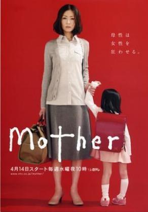 ドラマ「mother」見てた方