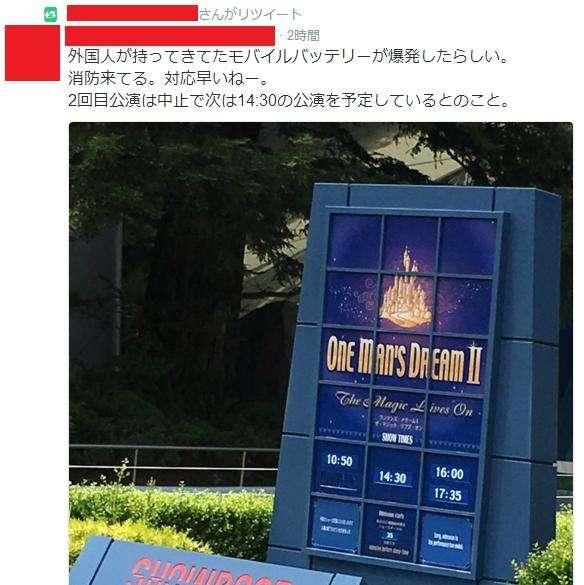 東京ディズニーランドで携帯電話の充電器が爆発 ショー中止に