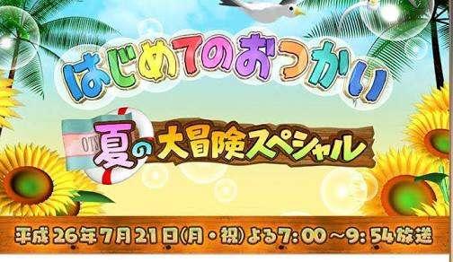 【実況・感想】はじめてのおつかい!夏の大冒険スペシャル