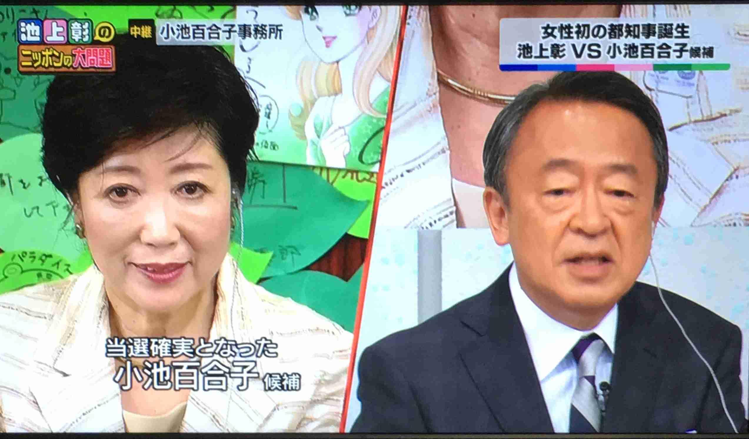 東京都知事選 小池百合子氏が当選確実