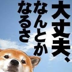 【地震】茨城県日立市・常陸太田市で震度5弱、津波の心配なし